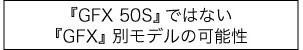 FUJIFILM GFX 50S インタビュー Part1