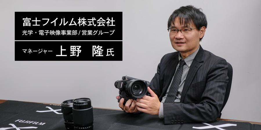 FUJIFILM GFX 50S インタビュー 上野氏