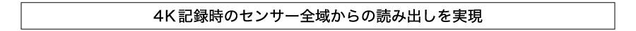 Panasonic GH5 インタビュー Part4