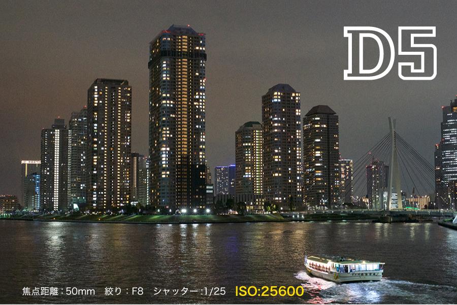 高感度_D5