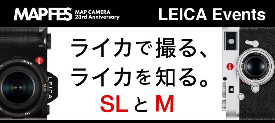 2017夏ライカイベント・SLとM