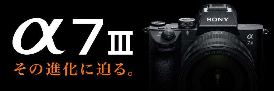 α7III ブログ