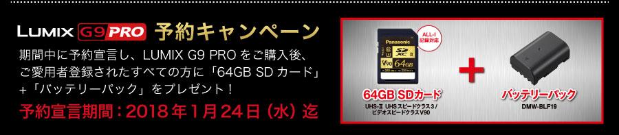 Panasonic LUMIX G9 PRO 予約キャンペーン 詳細はこちら