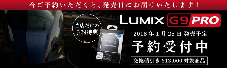 Panasonic LUMIX G9 PRO 予約受付中