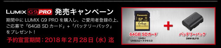 Panasonic LUMIX G9 PRO 発売キャンペーン