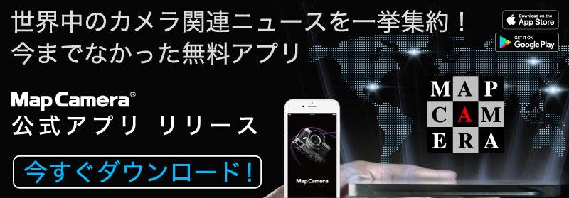 マップカメラ公式アプリ