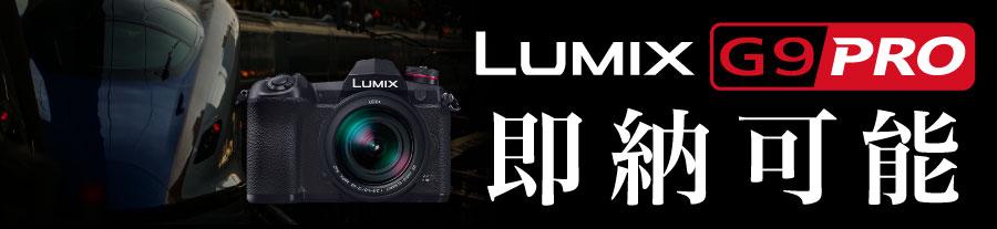 Panasonic LUMIX G9 PRO 即納可能