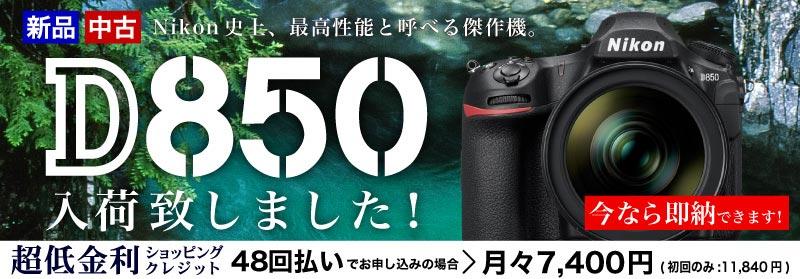 新品中古D850