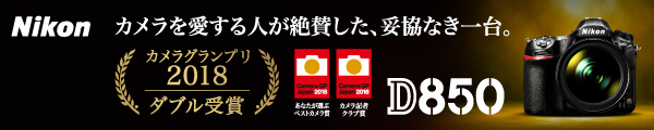 Nikon D850 W受賞
