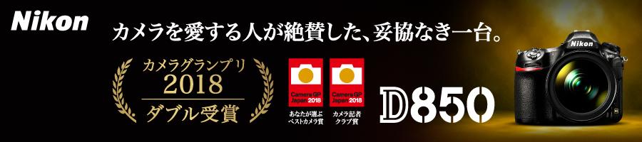 Nikon D850 ダブル受賞