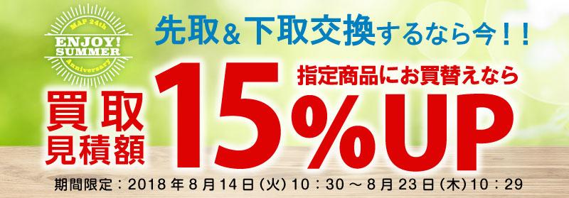 先取/下取15%UP