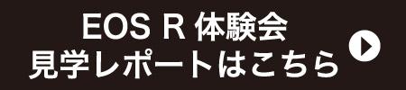 EOS R 体験会見学レポート