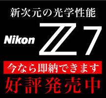 Z7好評発売中