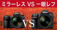Nikon高画素対決 Z7 VS D850