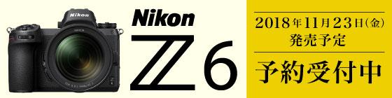 Nikon Z6 発売日にお届け
