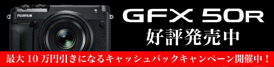 FUJIFILM GFX 50R 好評発売中
