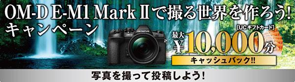OM-D E-M1 Mark IIで撮る世界を作ろう!キャンペーン 詳細はこちら