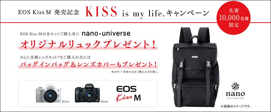Canon Kiss is my life.キャンペーン 詳細はこちら