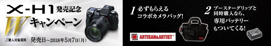 FUJIFILM X-H1 発売記念Wキャンペーン