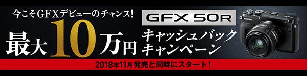 GFX50Rキャッシュバックキャンペーン