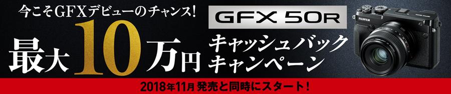 FUJIFILM GFX 50R 最大10万円キャッシュバックキャンペーン 詳細はこちら