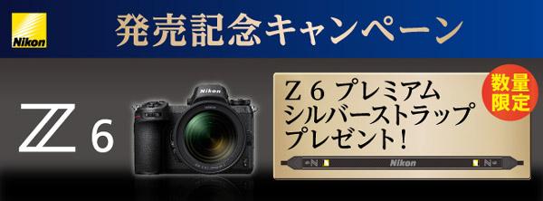 Z6発売記念キャンペーン