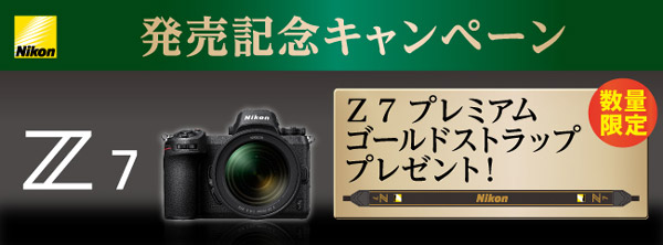 Z7発売記念キャンペーン