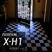 FUJIFILM X-H1フォトプレビューはこちら