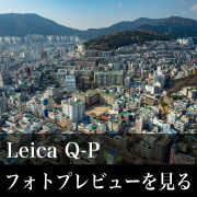 Leica Q-P フォトプレビュー