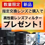 指定交換レンズご購入で高性能レンズフィルタープレゼント