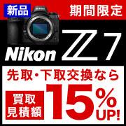 新品Z7へお買替えなら買取見積額15%UP