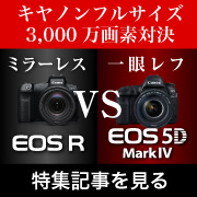Canon EOS R VS EOS 5D Mark IVはこちら