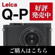 Leica (ライカ) Q-Pご購入はこちら