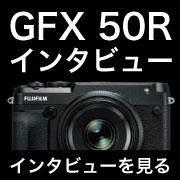 FUJIFILM (フジフイルム) GFX 50Rインタビューはこちら