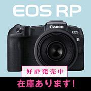 Canon EOS RPはこちら