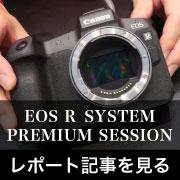 Canon EOS R体験会見学レポートを見る