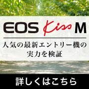 Canon EOS Kiss M の実力を検証