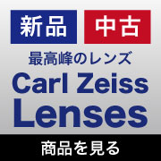 Carl Zeiss (カールツァイス) レンズ一覧はこちら