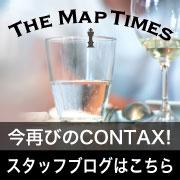 今再びのCONTAX!