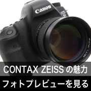 CONTAX ZEISSの魅力