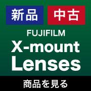 新品・中古FUJIFILM Xマウントレンズ