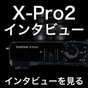 X-Pro2 インタビュー