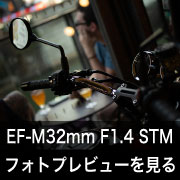 Canon EF-M32mm F1.4 STM フォトプレビューはこちら