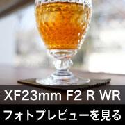 FUJIFILM (フジフイルム) XF23mm F2 R WRフォトプレビューはこちら