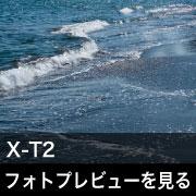 FUJIFILM (フジフイルム) X-T2フォトプレビューはこちら