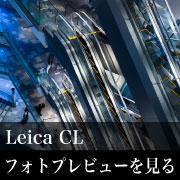 Leica CLフォトプレビュー