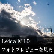 Leica M10フォトプレビュー