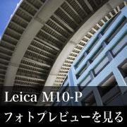 Leica M10-Pフォトプレビュー
