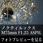 Leica ノクティルックス M75mm F1.25 ASPH.フォトプレビュー