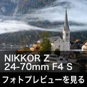 Nikon NIKKOR Z 24-70mm F4 S フォトプレビュー
